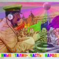 Xx_DJ_Stalin_xX démasqué